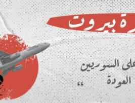 طائرة بيروت وركابها..