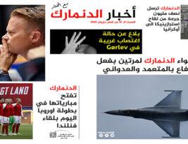 مجموعة سريعة من أخبار الدنمارك