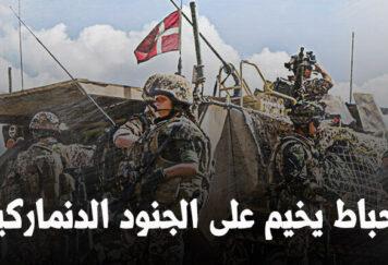 صور جنود دنماركيين